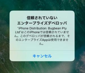 iPhoneでLobstr